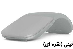 ماوس مایکروسافت مدل Microsoft Arc Mouse رنگ پلاتینی
